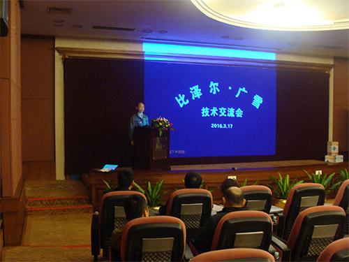 2016比泽尔-广州广雪技术交流会-会议报道
