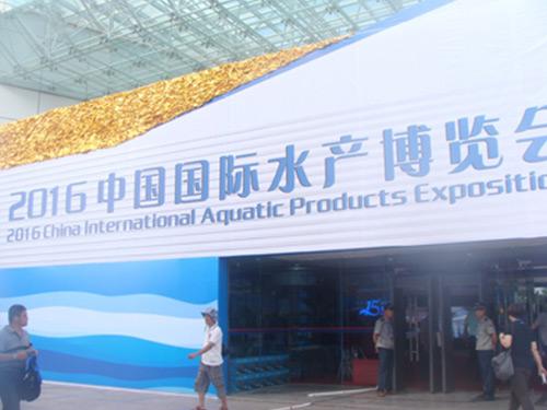 2016中国国际水产博览会