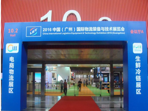 2016中国广州国际物流装备与技术展览会暨DAKA专访